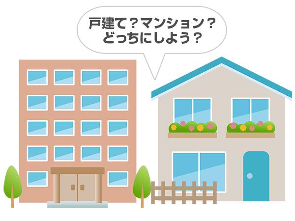 一戸建てかマンションかメリットとデメリット