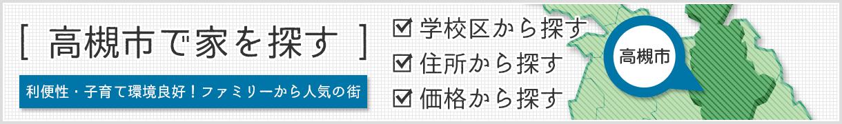 大阪府高槻市の新築一戸建て・中古一戸建て・中古マンション・土地を探す
