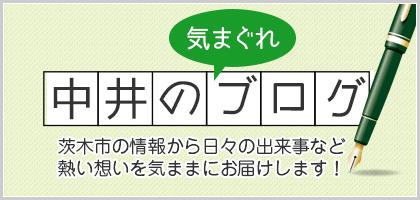 中井代表のブログ。大阪茨木市の情報から日々の出来事までお届けします