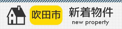大阪府吹田市の不動産購入なら中井不動産へ。新着物件情報更新