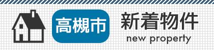 大阪府高槻市の不動産購入なら中井不動産へ。新着物件情報更新